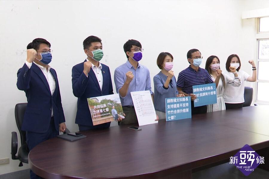 大新竹合併 綠黨民調出爐56%民眾挺