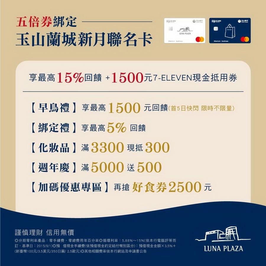 搶攻五倍券商機 蘭城新月推最高15%回饋+1500元現金抵用券