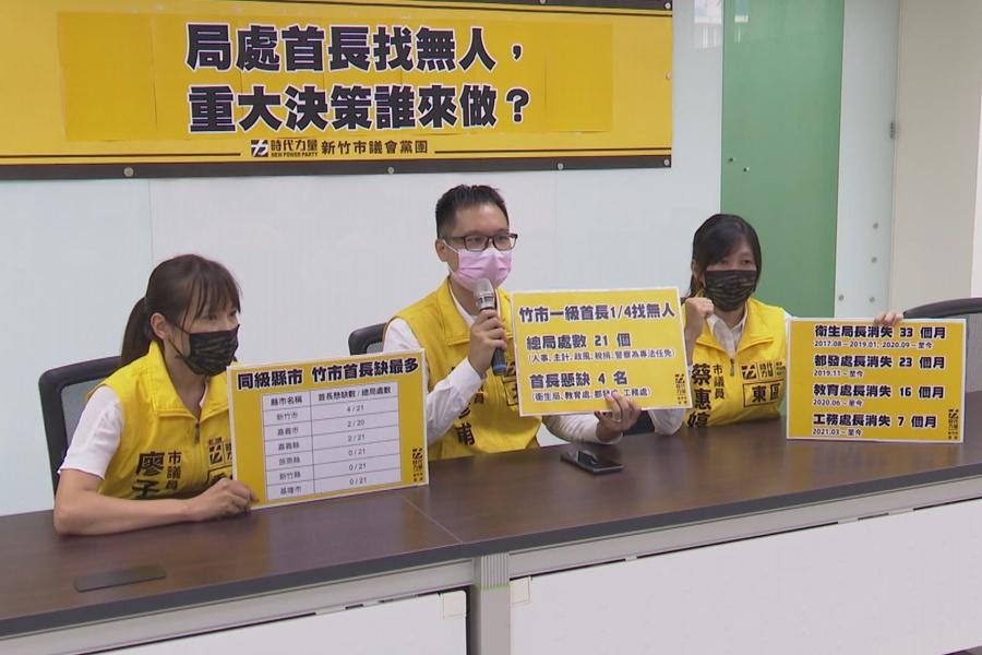 竹市16局處長懸缺1/4 時力黨團:同級縣市最多