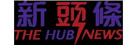 新頭條 TheHubNews