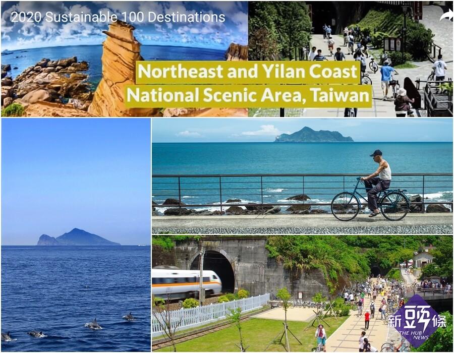 全球百大綠色旅遊目的地比賽 東北角風景區創5連霸