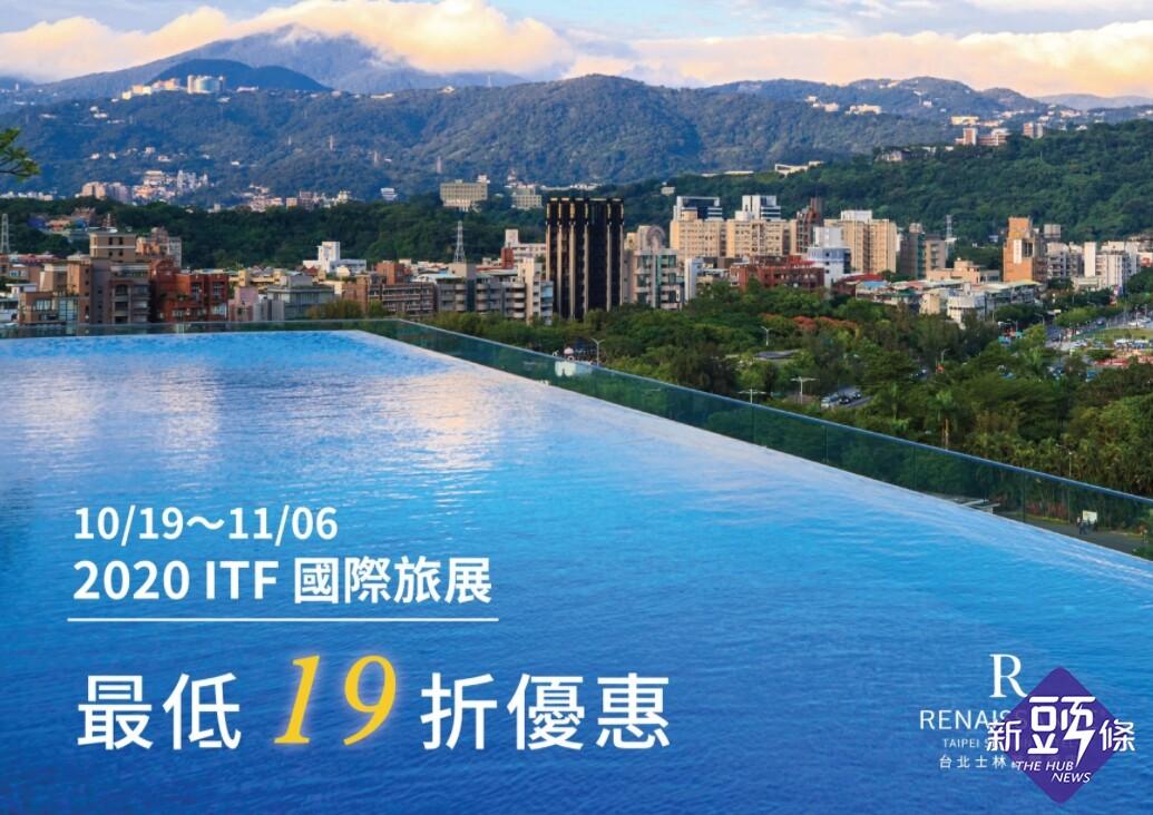 台北國際旅展 台北士林萬麗酒店10/19搶先開賣