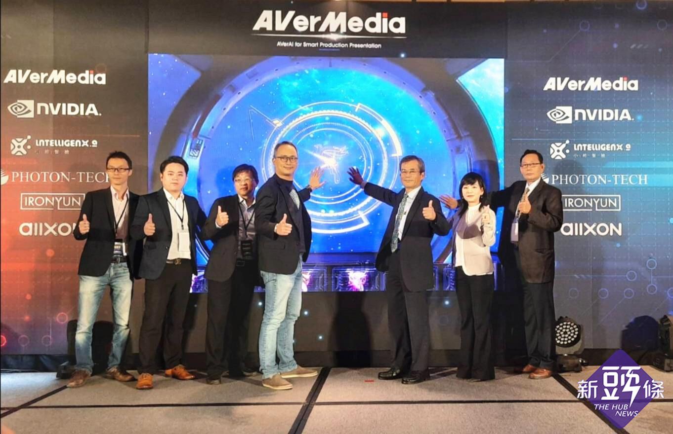 圓剛科技攜手AI影像成立AVerAI聯盟 打造智慧工廠多元應用搶攻AI商機