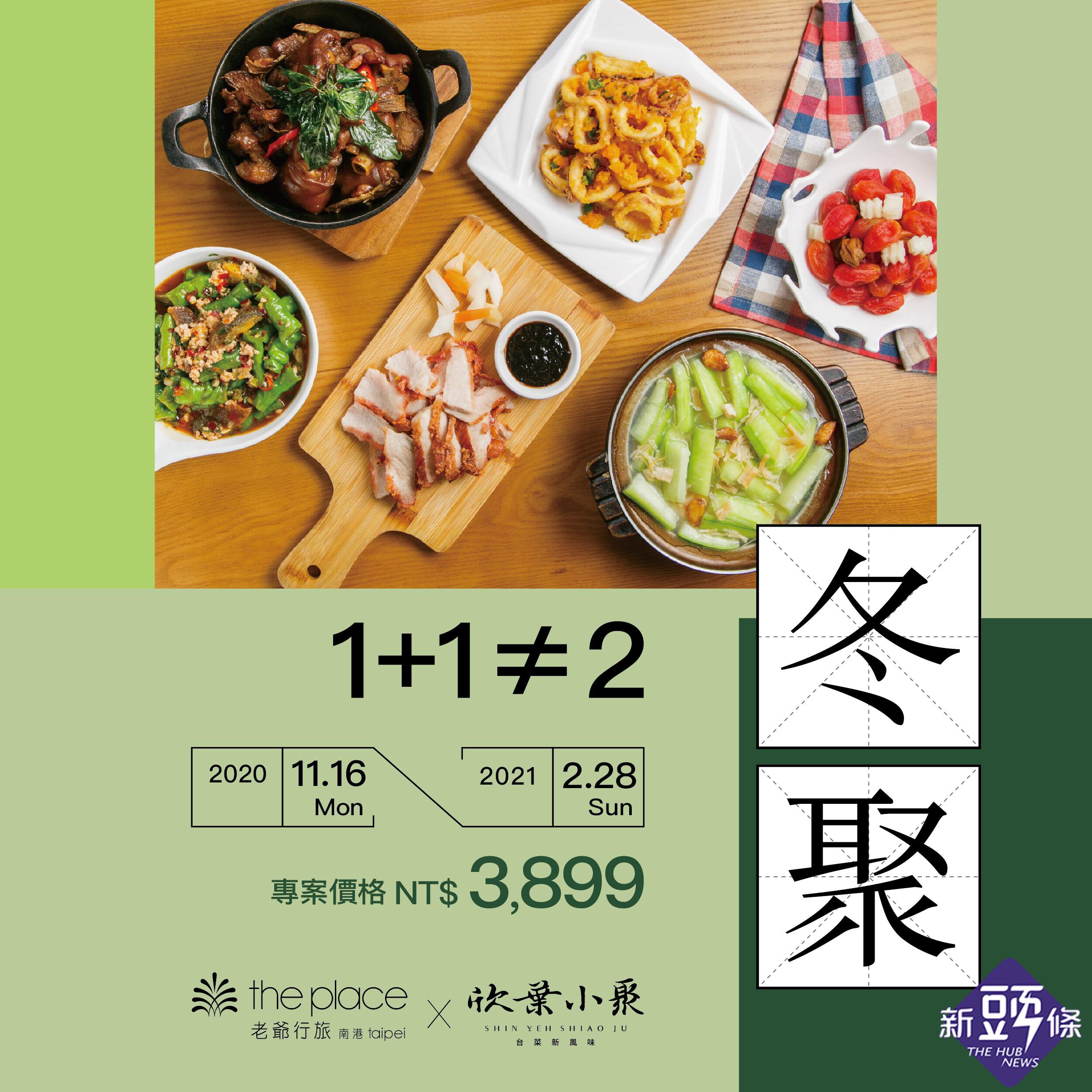 南港老爺冬季雙住房專案 送你吃米其林餐廳、DIY手作體驗