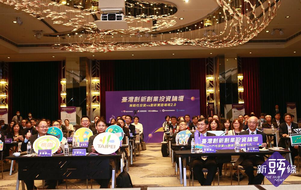 臺灣創新創業投資論壇 注入策略性投資帶動創新實證場域2.0