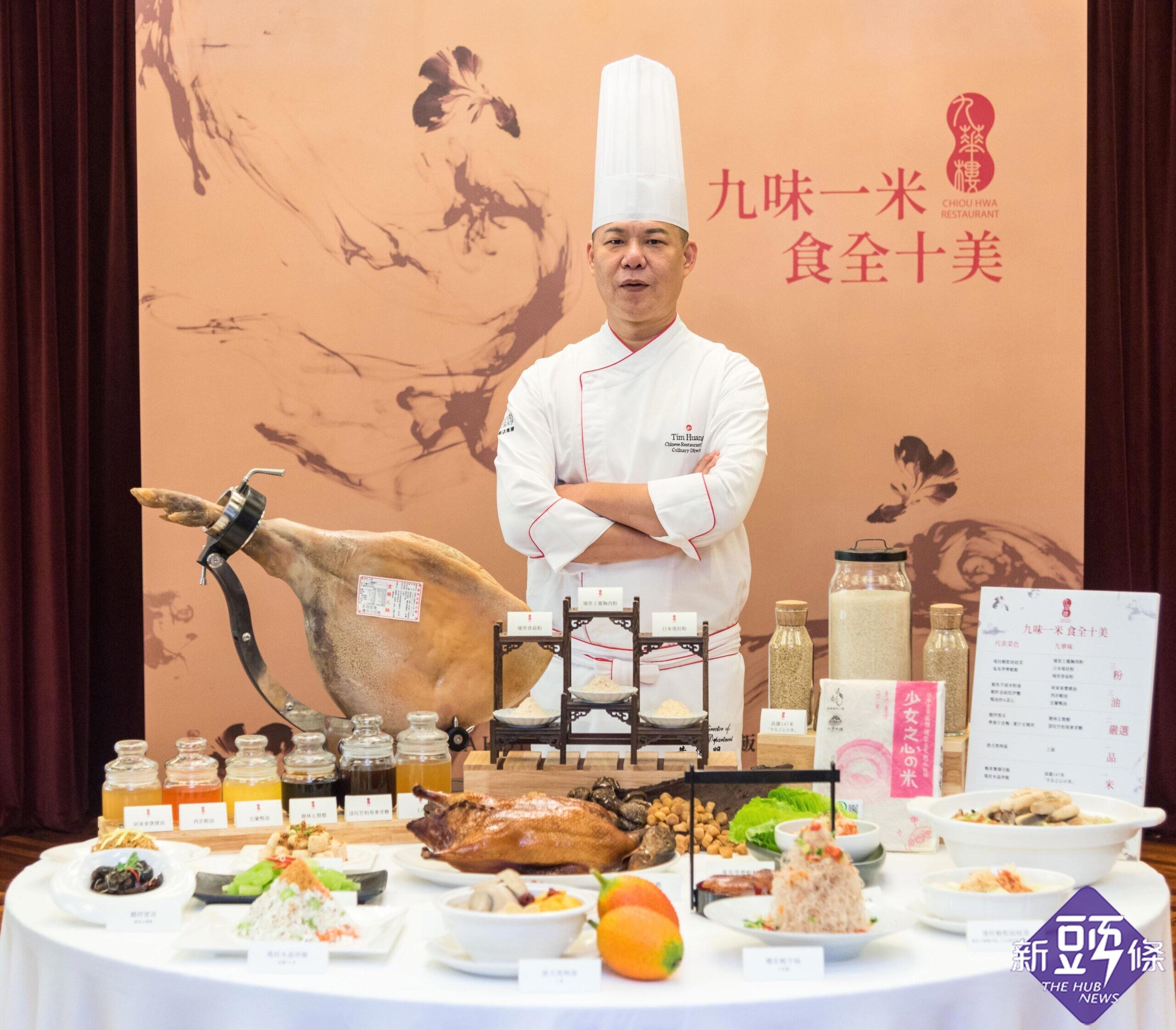 華泰王子大飯店九華樓 「九味一米 食全十美」