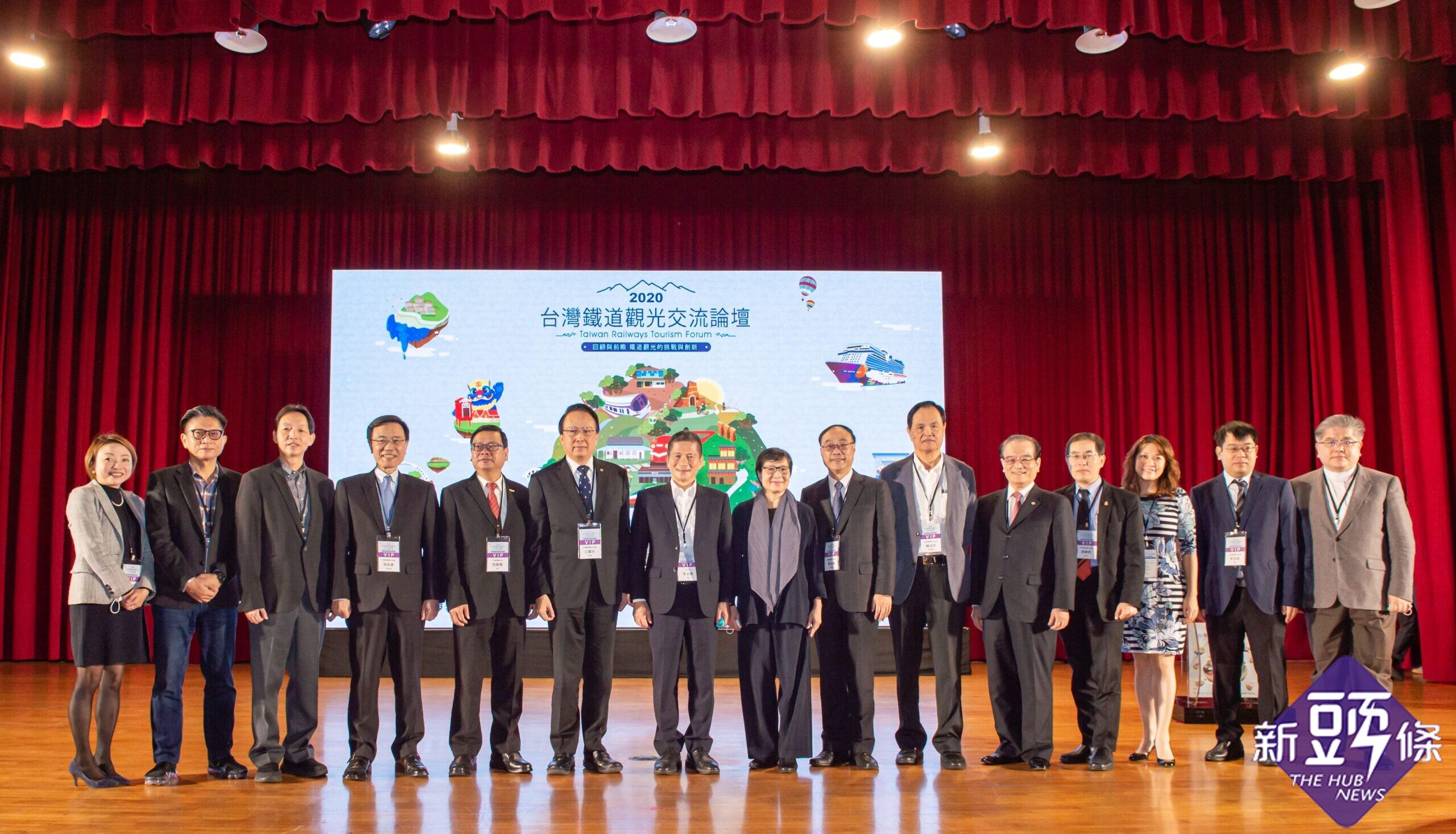 2020台灣鐵道觀光交流論壇 鐵道旅遊串聯台灣與世界無縫接軌