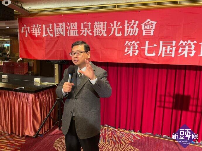 中華民國溫泉觀光協會第七屆第一次會員大會