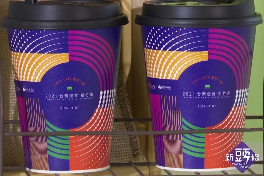 燈會紀念咖啡杯亮相 林智堅感謝志工