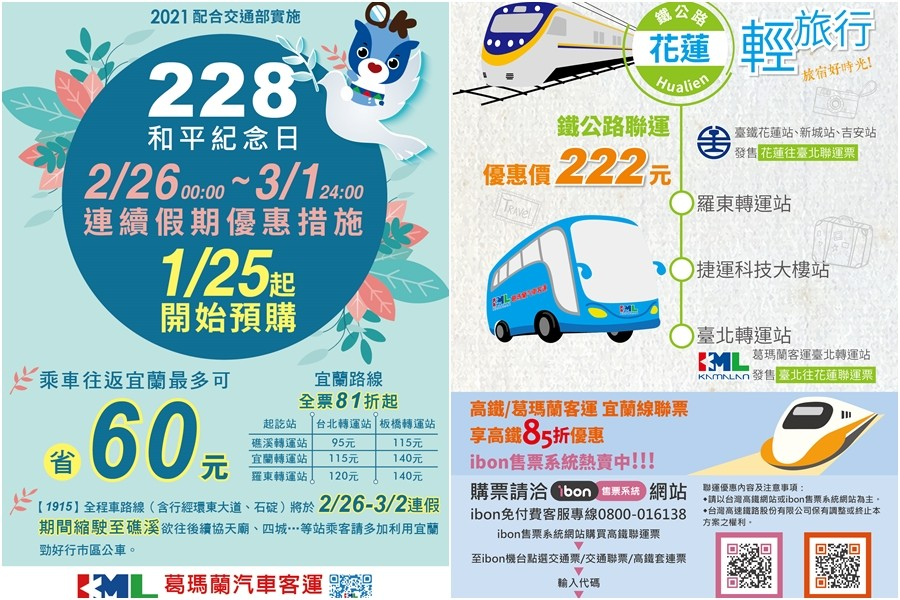 鼓勵搭乘大眾運輸 葛瑪蘭客運228連假最高優惠81折起