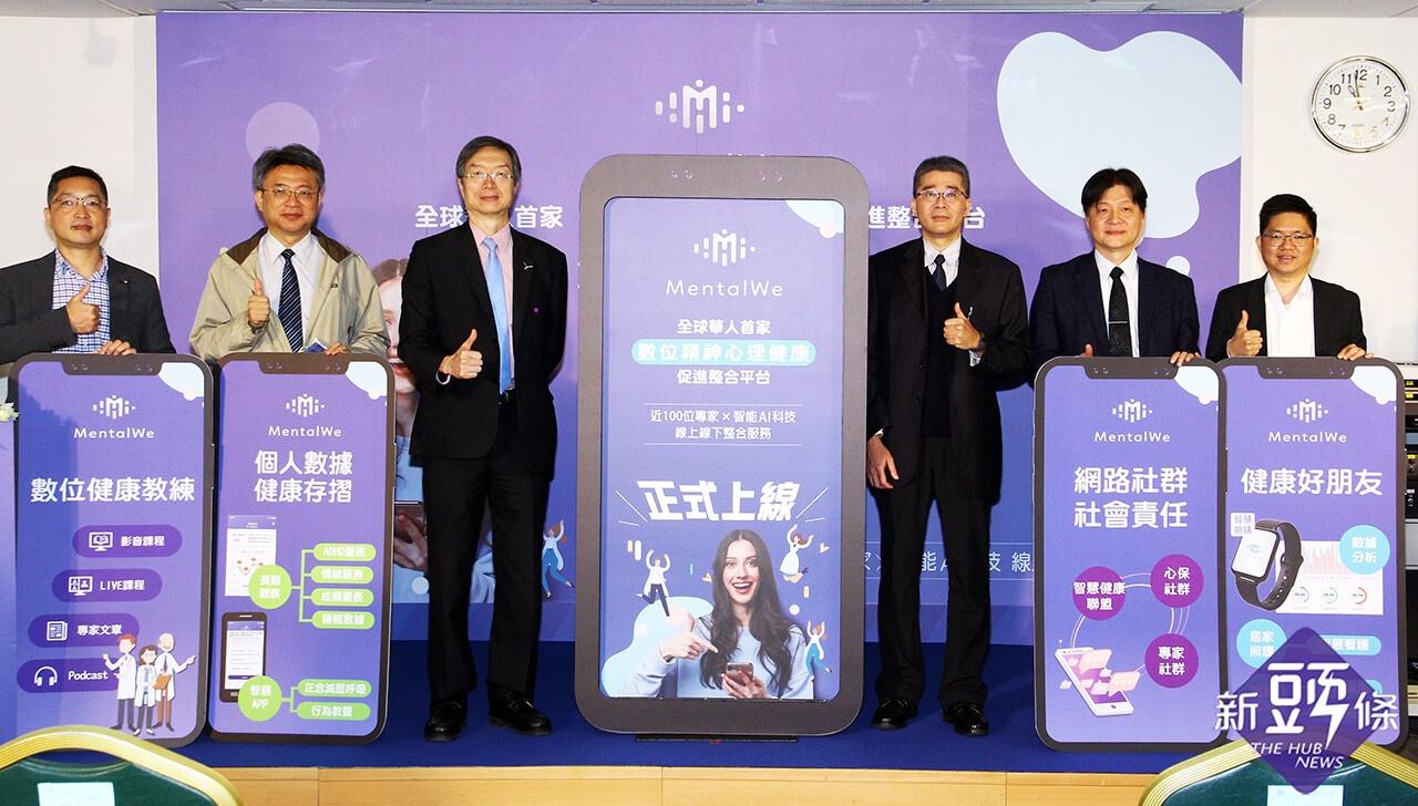 全球華人首家專注精神心理健康照護之數位整合平台正式上線! 心保MentalWe全方位照護現代人心身健康問題