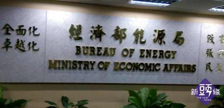 經濟部絕不會恐嚇人民,也不樂見減煤努力走回頭路