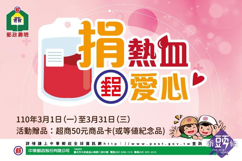 中華郵政邀您一起「捐熱血 郵愛心」