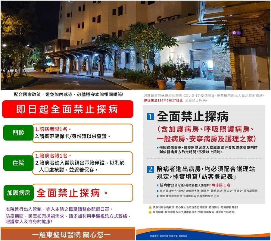醫院及長照機構嚴控探病及探視 宜縣也跟進