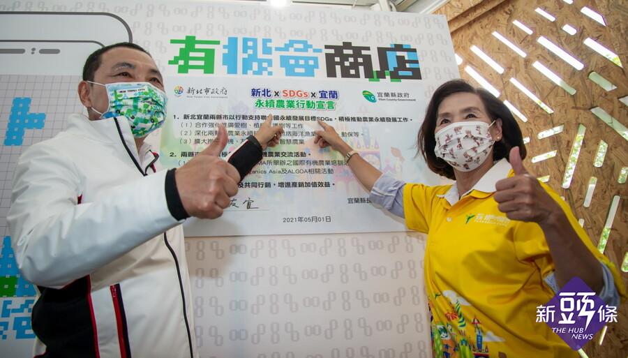 共推聯合國永續發展目標 北宜簽署永續農業宣言