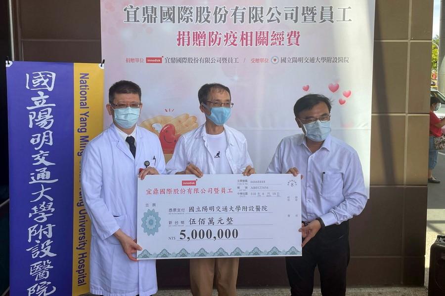 助陽明交大醫院抗疫 宜鼎國際捐資500萬