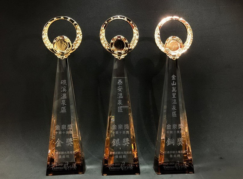台灣好湯金泉獎評比 礁溪溫泉奪「十泉十美獎」及「最佳新創獎」雙冠王