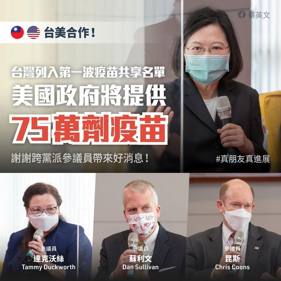 美三國會議員訪臺 帶來首批75萬劑疫苗好消息