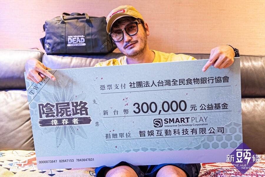 林柏昇KID擔任「陰屍路:倖存者」公益大使 捐30萬元公益基金給「台灣全民食物銀行」