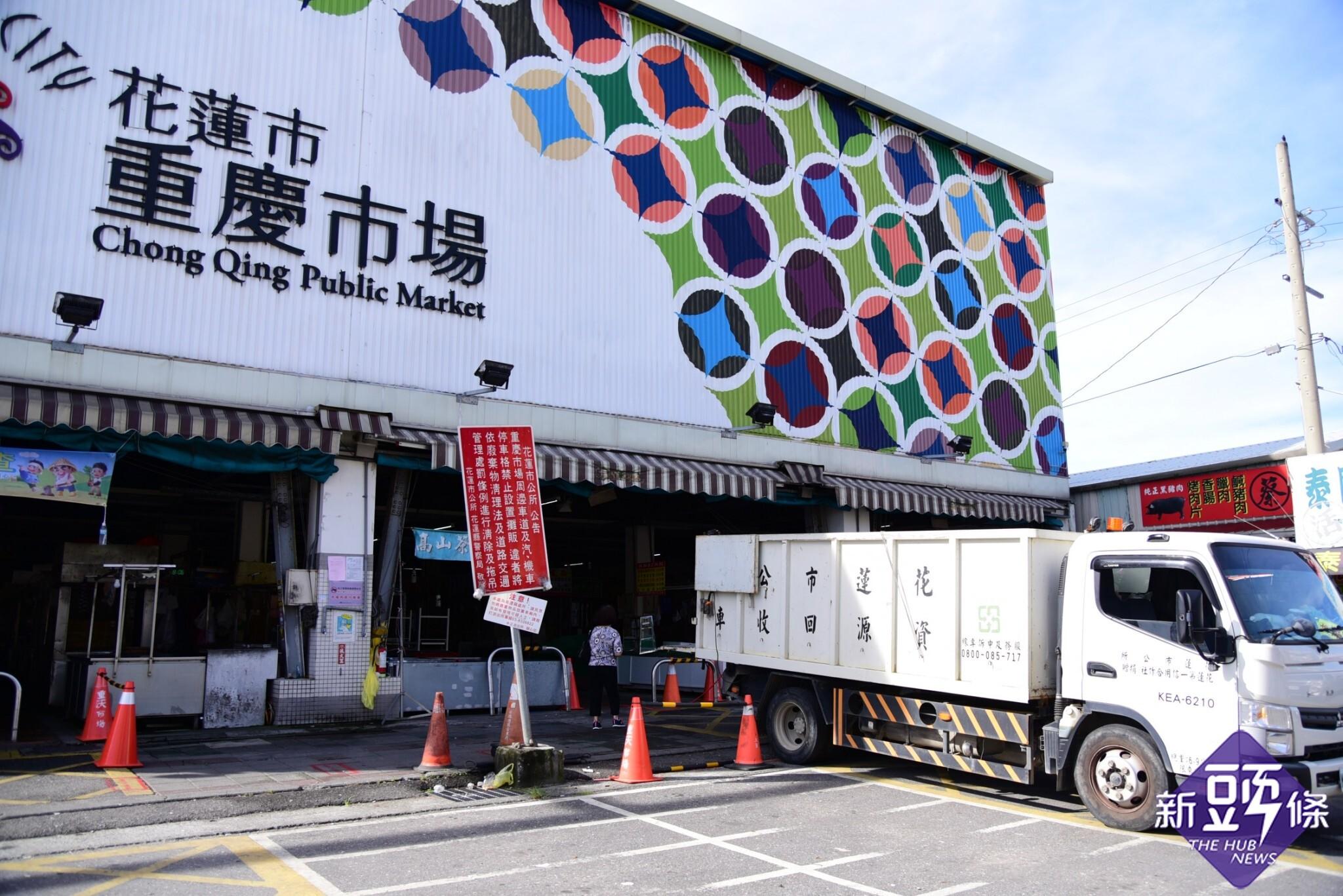 花蓮重慶市場休市大清消 讓攤商及消費者安心