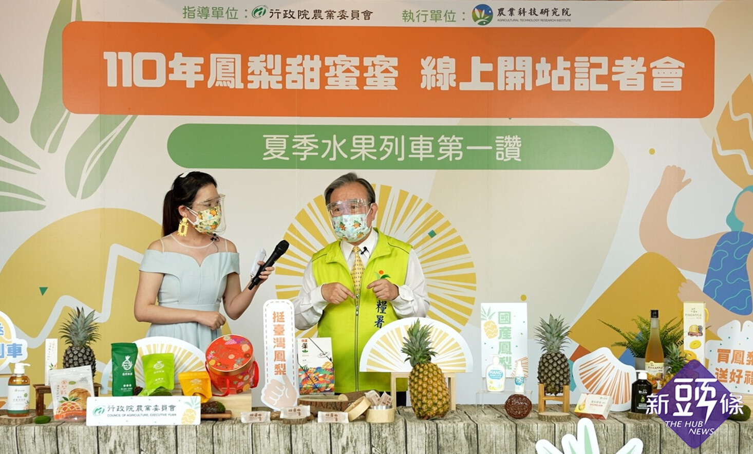挺台灣鳳梨 鳳梨線上甜蜜蜜展售會起跑