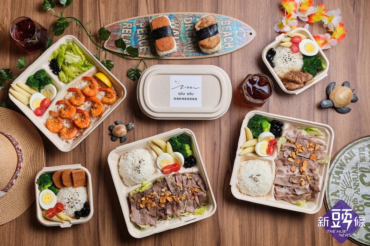 外送美食再加一 內湖歐嚕歐嚕餐廳推夏威夷經典餐盒