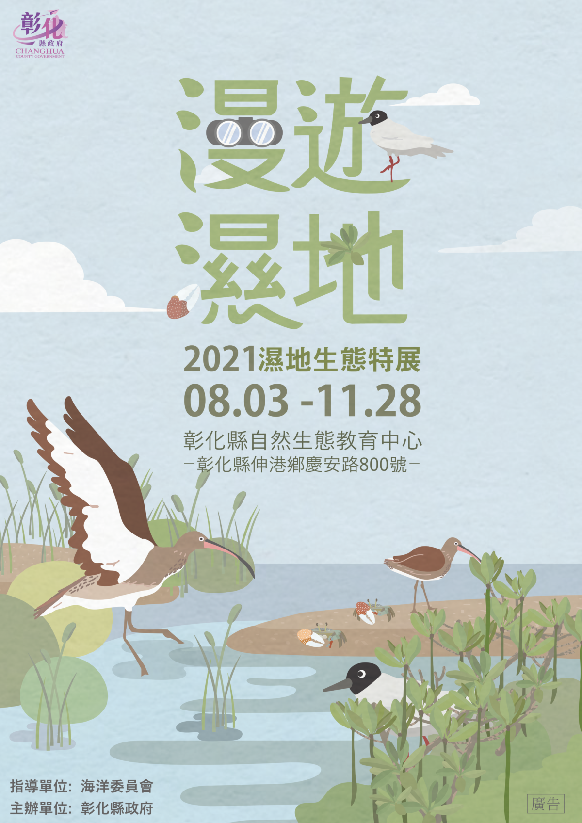 漫遊濕地特展 一場濕地生態探索之旅,邀請您一同體驗濕地之美