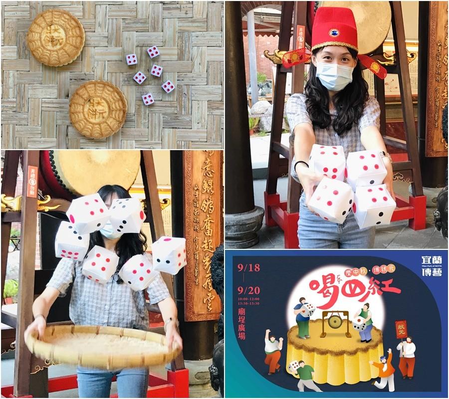 到傳藝慶中秋 復古擲骰子喝四紅 博得狀元好運一整年